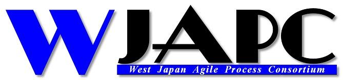 一般社団法人西日本アジャイルプロセス協議会
